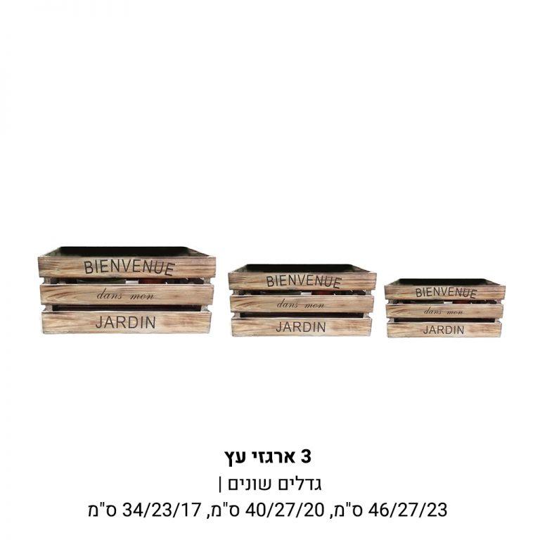 שלושה ארגזי עץ בסגנון כפרי בגדלים שונים בגוון עץ טבעי