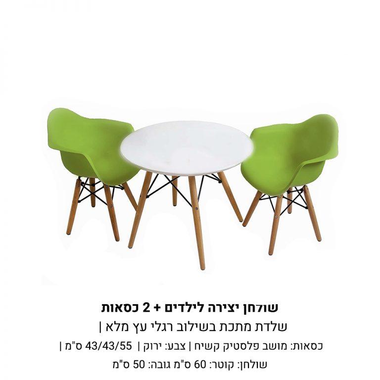 שולחן יצירה לילדים בלבן עם שני כסאות ירוקים שלדת מתכת בשילוב עץ
