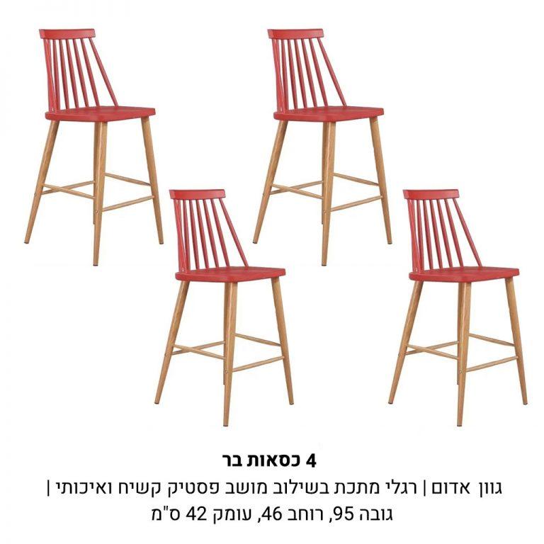 כסא-בר-אדום