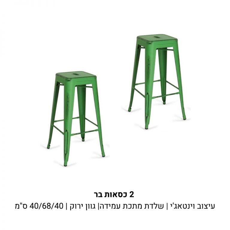 כסא בר ירוק ממתכת בעיצוב וינטאג'