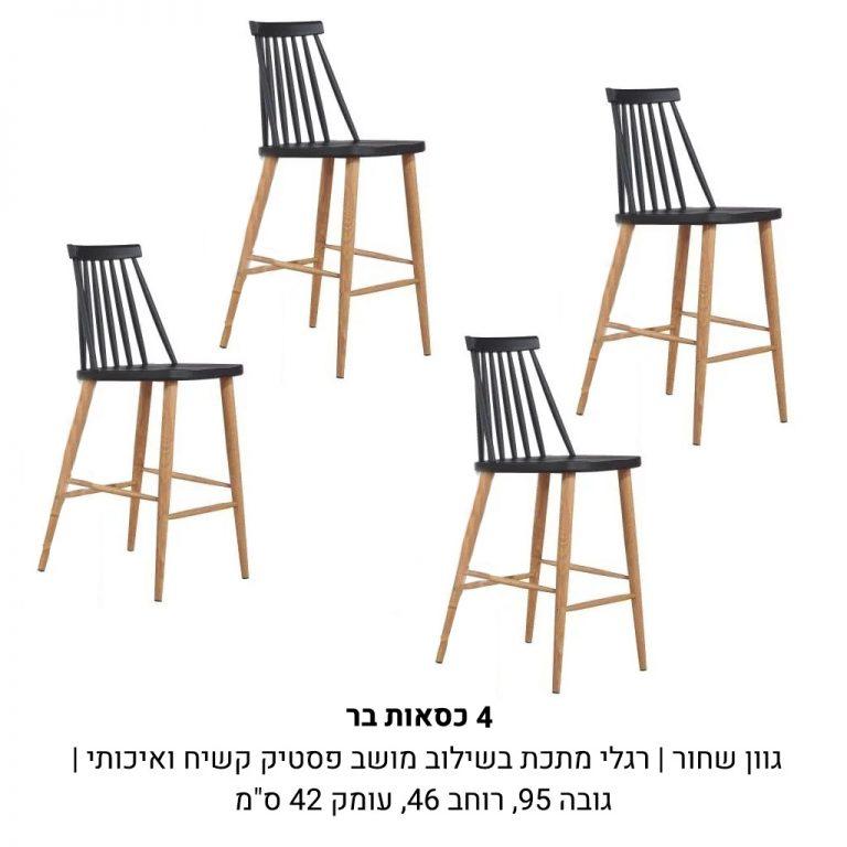כסא-בר-שחור