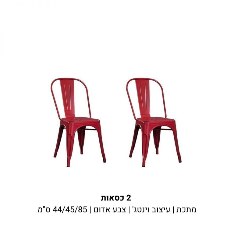 כסא מתכת אדום בעיצוב וינטאג'