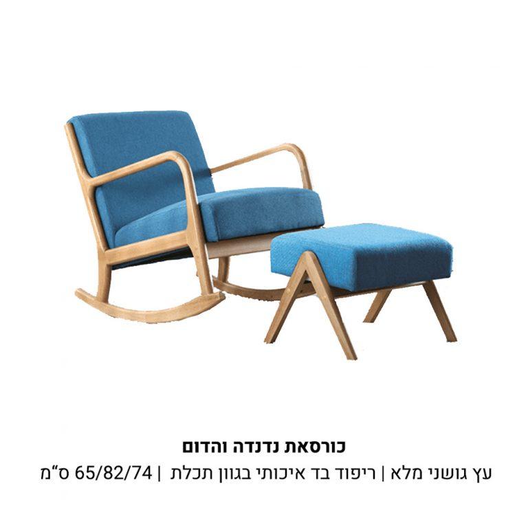 כסא-נדנדה