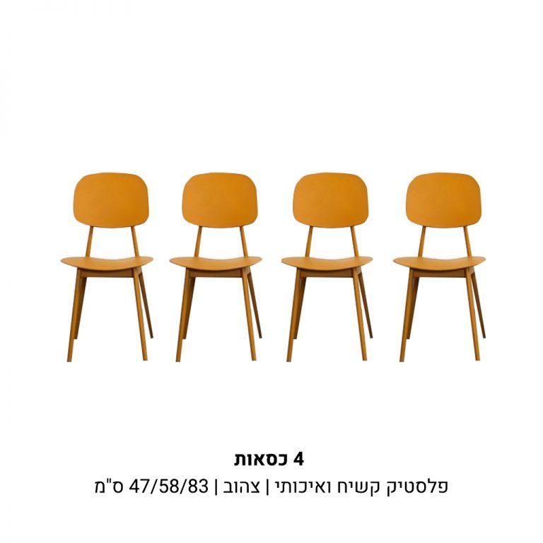 כסא צהוב מפלסטיק קשיח ואיכותי