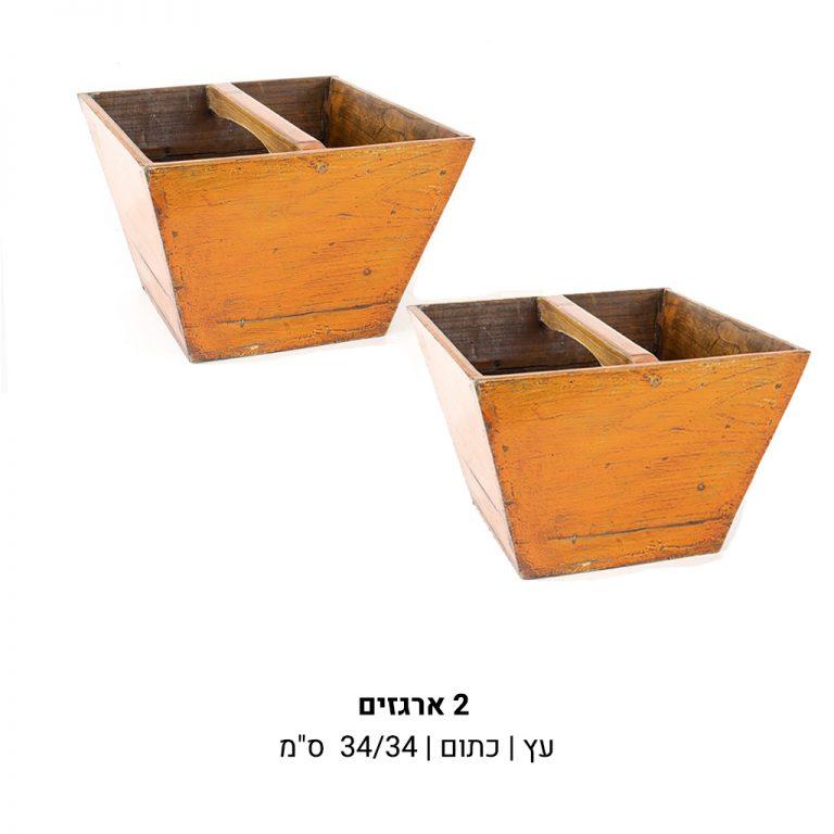 ארגז מעץ מלא בצבע כתום