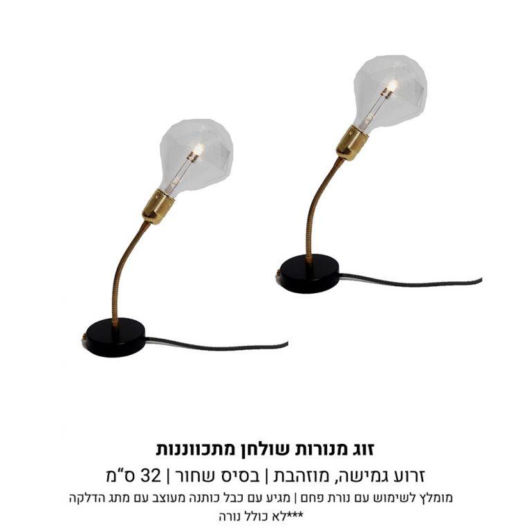 מנורות-לילה