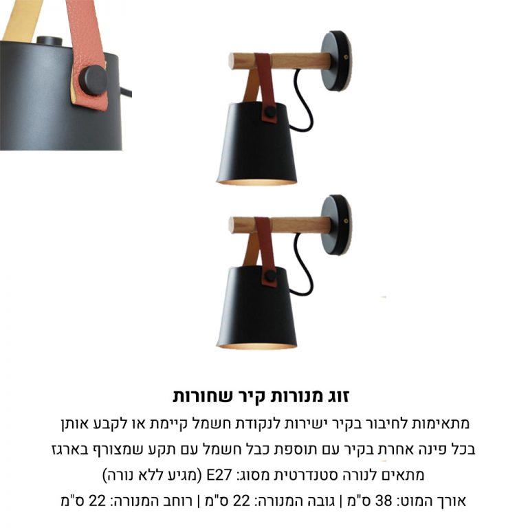 מנורות-שחורות