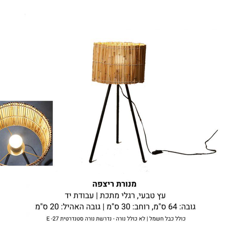 מנורת-ריצפה