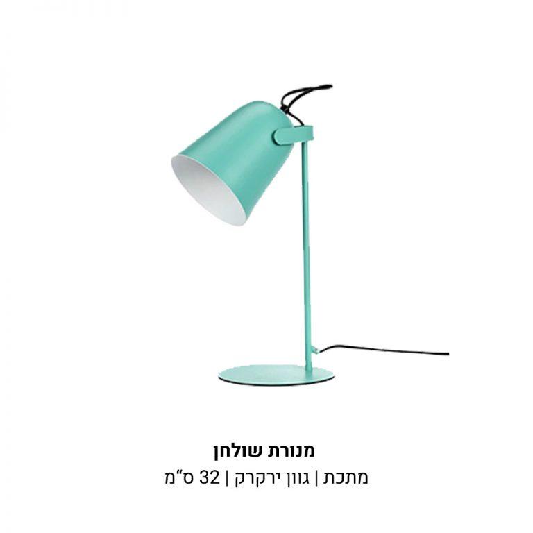 מנורת-שולחן