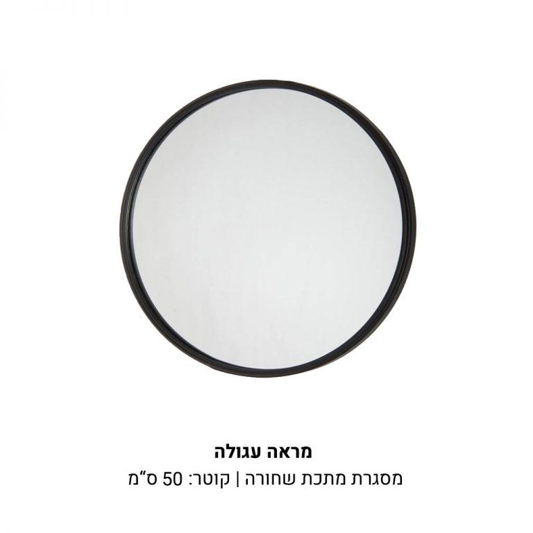 מראה-שחורה