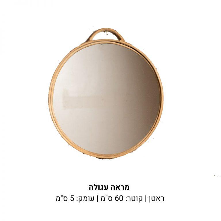 מראת-ראטן-עגולה