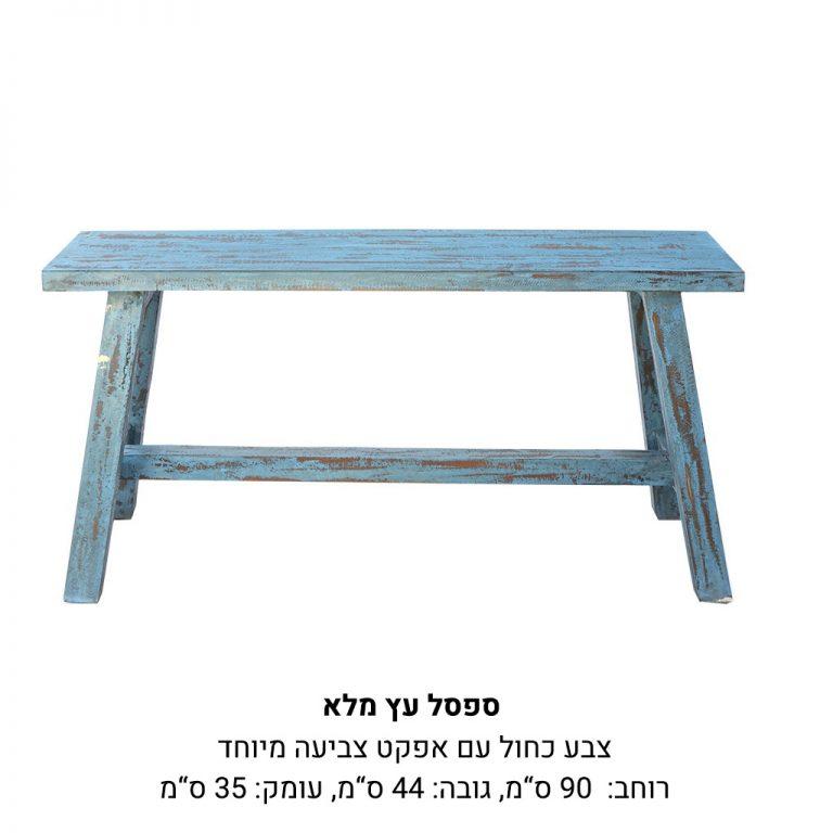 ספסל-כחול