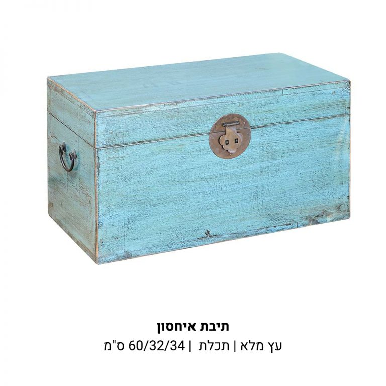 עמוד-מוצר-ארגז-אחסון