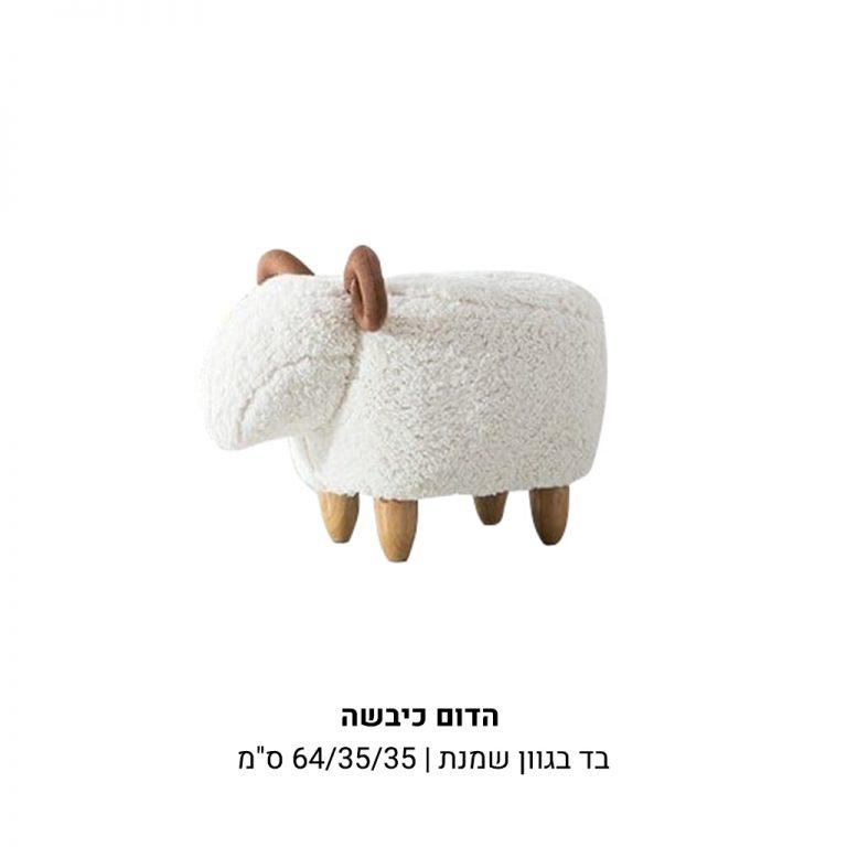 כבשה הדום בד מגוון שמנת עם רגלים מעץ מלא