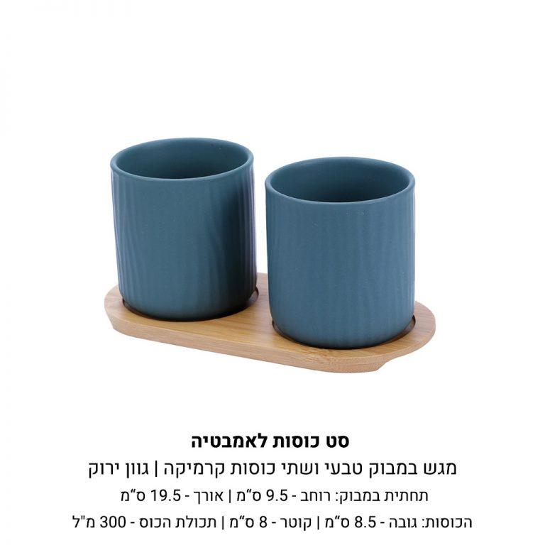 עמוד-מוצר-כוסות