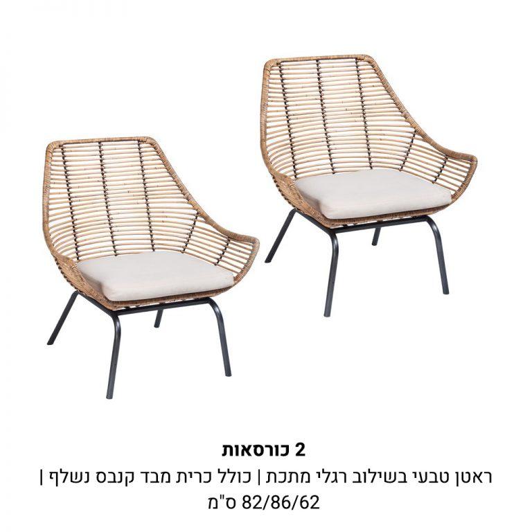 כורסא מראטן טבעי בשילוב רגלי מתכת כולל כרית מבד קנבס נשלף