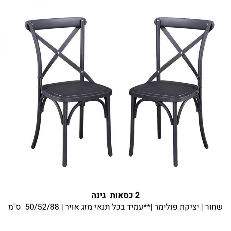 עמוד-מוצר-כיסאות