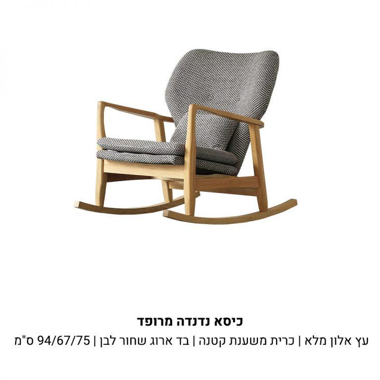 עמוד-מוצר-כיסא-נדנדה-גרין-פילד