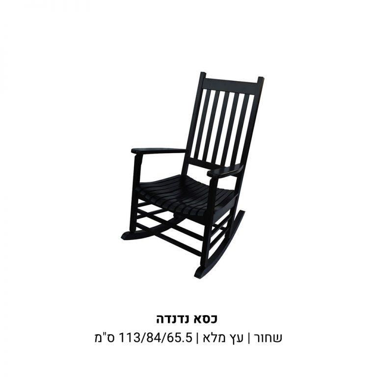 כיסא נדנדה קלאסי מעץ מלא בשחור
