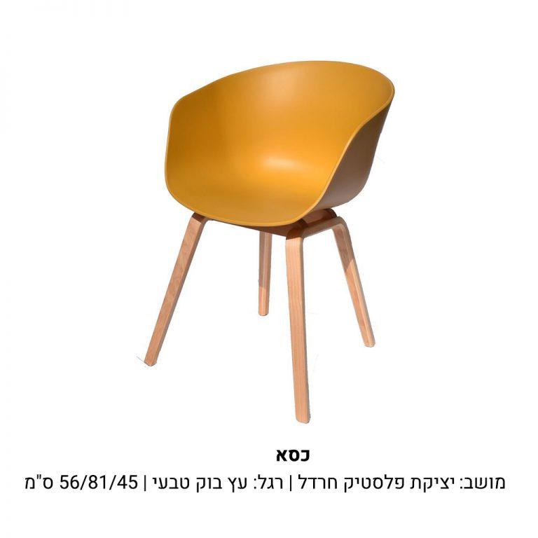 כיסא מושב פלסטיק קשיח צבע חרדל