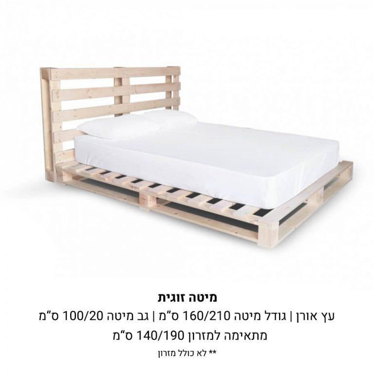 מיטה זוגית מעץ אורן מלא עם גב מיטה גבוה
