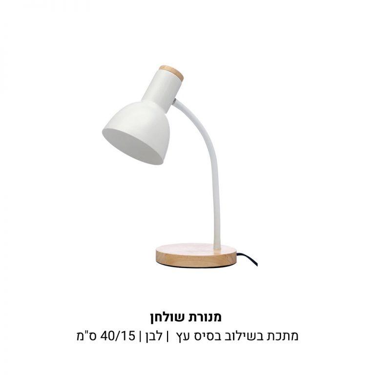 עמוד-מוצר-מנורת לילה