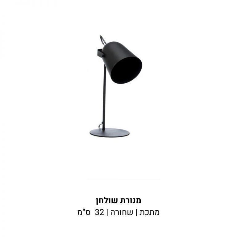 עמוד-מוצר-מנורת-שולחן-ש