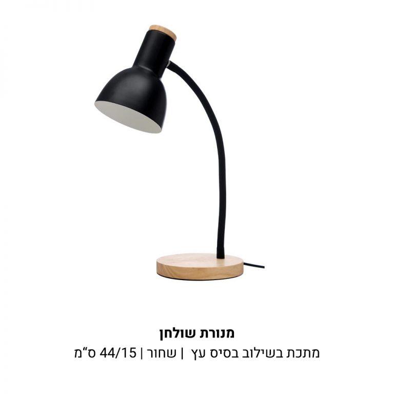 עמוד-מוצר-מנורת-שולחן