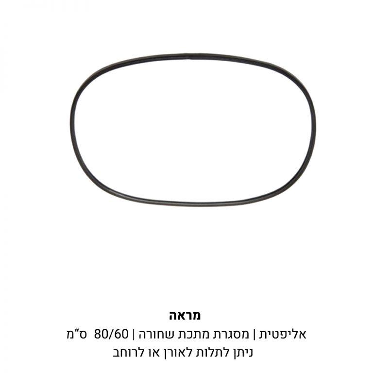 מראה אליפטית במסגרת מתכת שחורה ניתן לתלות לאורך או לרוחב