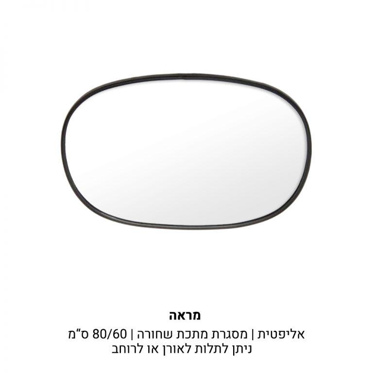 עמוד-מוצר-מראה-א