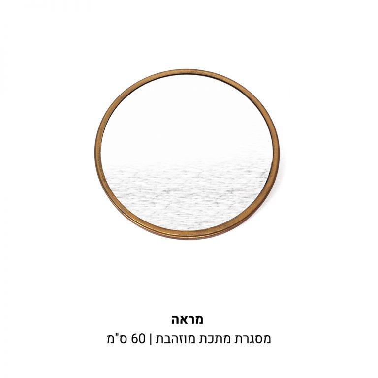 עמוד-מוצר-מראה