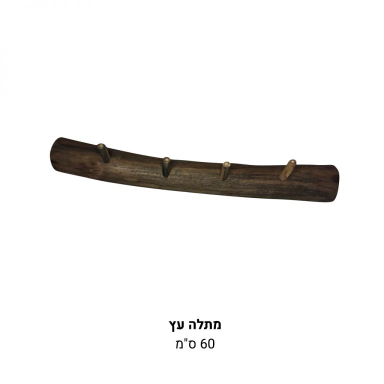 עמוד-מוצר-מתלה-עץ