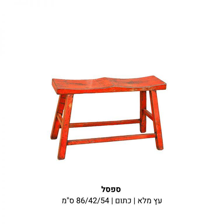 ספסל מעץ מלא בכתום משופשף