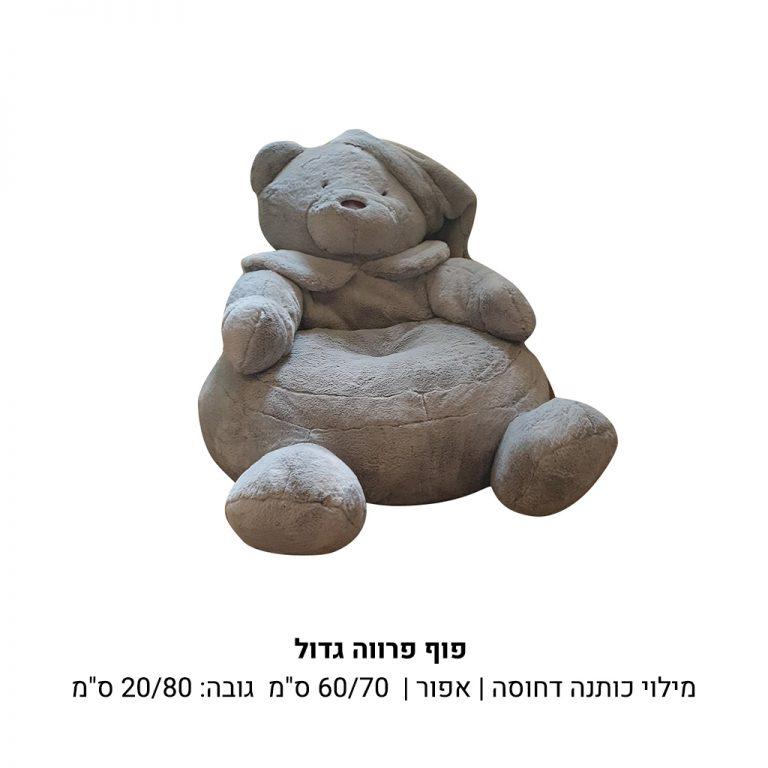 פוף ישיבה מפרווה בצורת דוב באפור במילוי כותנה דחוסה
