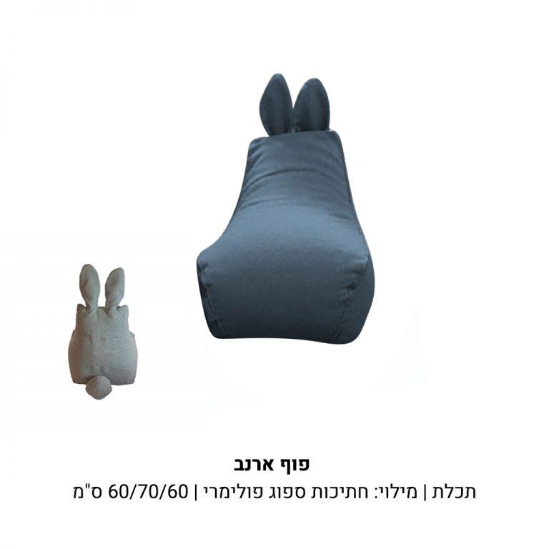 פוף ארנב בתכלת במילוי ספוג פולימרי