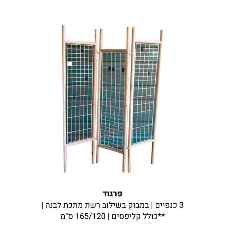 פרגוד שלוש כנפיים עץ בשילוב רשת מתכת לבנה עם קליפסים