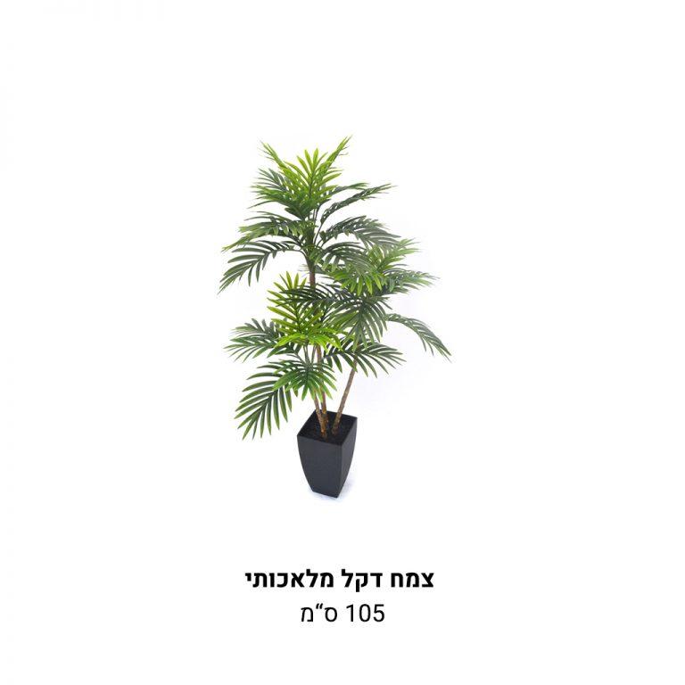 צמח דקל מלאכותי