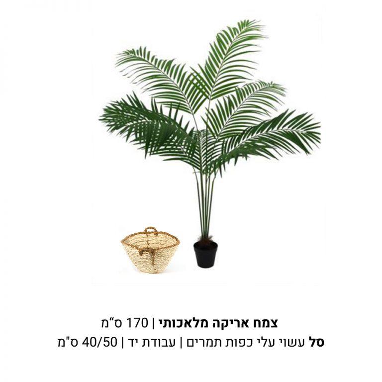 עמוד-מוצר-צמח-מלאכותי-בסל