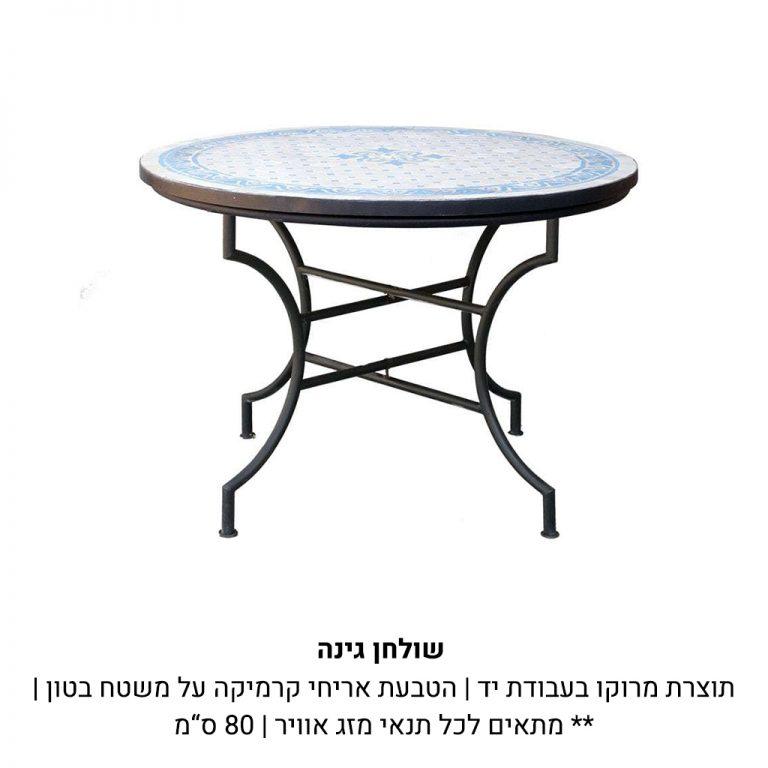 עמוד-מוצר-שולחן-גינה