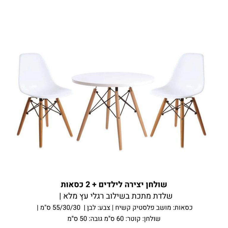 שולחן יצירה לילדים פלטה לבנה כסא עם מושב קשיח מפלסטיק בלבן בשילוב שלדת מתכת ורגלים מעץ מלא