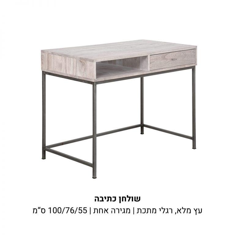 עמוד-מוצר-שולחן-מתכת