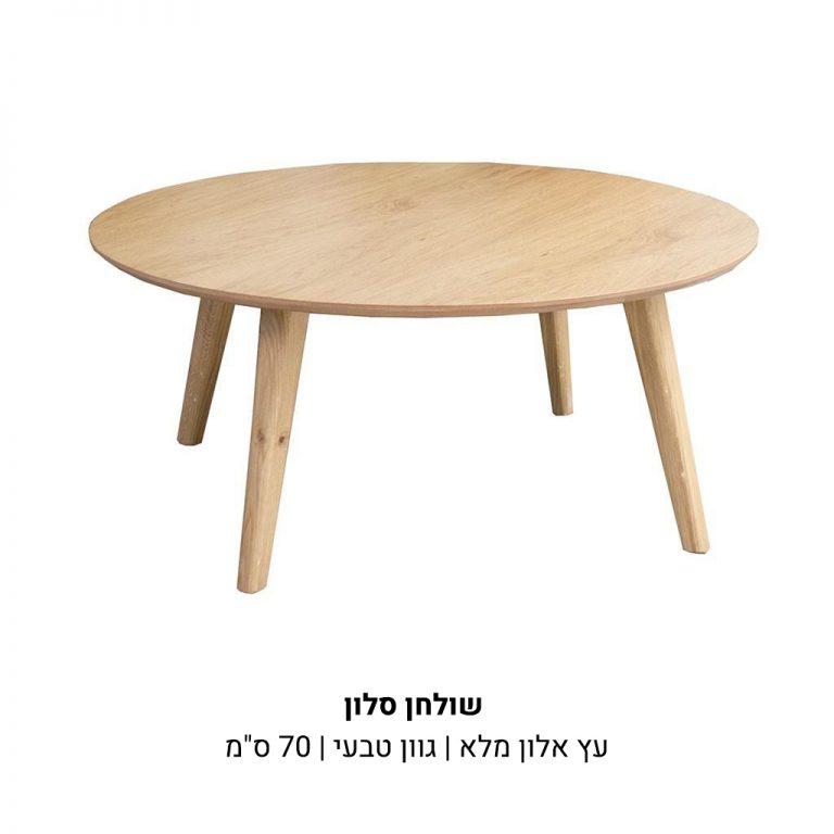 עמוד-מוצר-שולחן-סלון