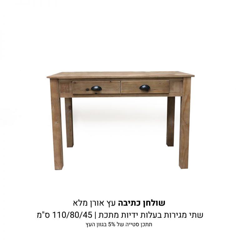 עמוד-מוצר-שולחן-עץ
