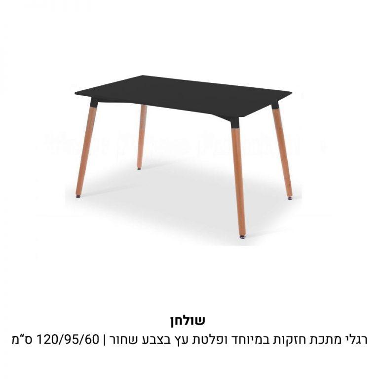 עמוד-מוצר-שולחן