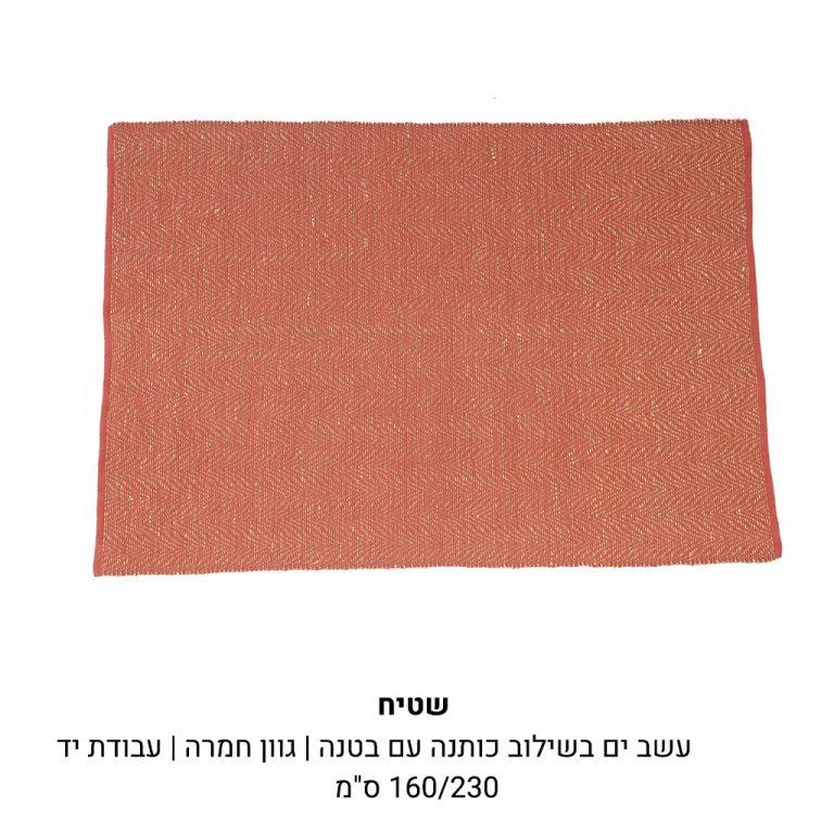 שטיח בגוון חמרה מעשב ים בשילוב כותנה בעבודת יד