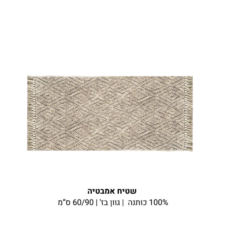 עמוד-מוצר-שטיח-אמבטיה