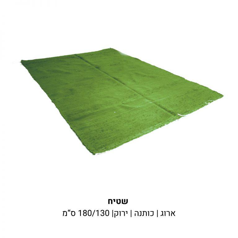 עמוד-מוצר-שטיח-ארוג