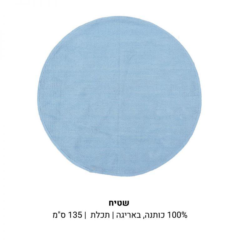 עמוד-מוצר-שטיח-תכלת
