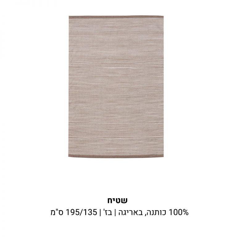עמוד-מוצר-שטיח-תמרה