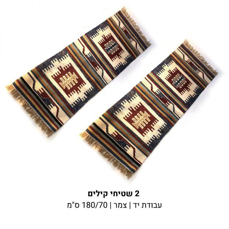 עמוד-מוצר-שטיח